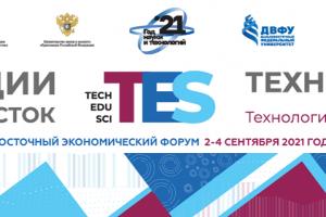 ĐHQGHN tham dự Diễn đàn Kinh tế phương Đông 2021 và hội nghị APEC về hợp tác giáo dục đại học